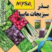 سبزیجات مایسا